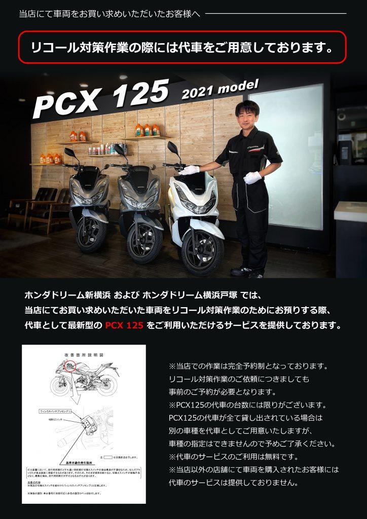 ホンダドリーム新横浜およびホンダドリーム横浜戸塚では、当店にてお買い求めいただいた車両をリコール対策作業のためにお預りする際、代車として最新型のPCX125をご利用いただけるサービスを提供しております。